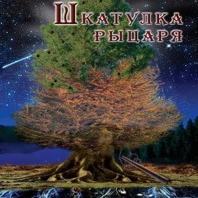 Геннадий Прашкевич «Шкатулка рыцаря (сборник)»