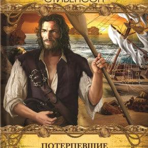 Роберт Стивенсон «Потерпевшие кораблекрушение»