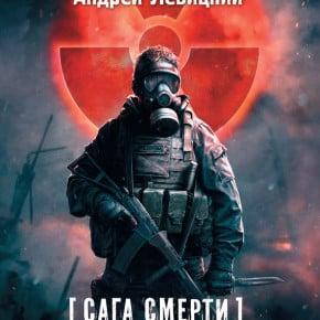 Андрей Левицкий «Сага смерти. Петля Антимира»