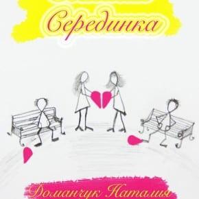Наталия Доманчук «Золотая Серединка»