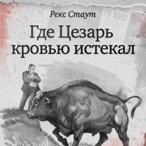 Рекс Стаут «Где Цезарь кровью истекал (сборник)»