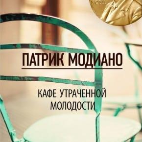 Патрик Модиано «Кафе утраченной молодости»