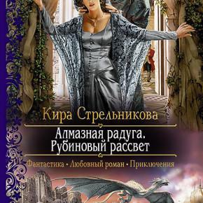 Кира Стрельникова «Алмазная радуга. Рубиновый рассвет»