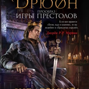 Морис Дрюон «Железный король»