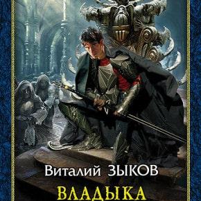 Виталий Зыков «Владыка Сардуора»