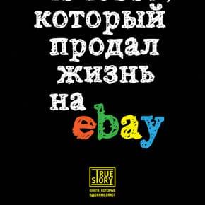 Йэн Ашер «Человек, который продал жизнь наeBay»
