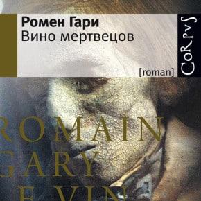 Ромен Гари «Вино мертвецов»
