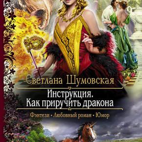 Светлана Шумовская «Инструкция. Как приручить дракона»