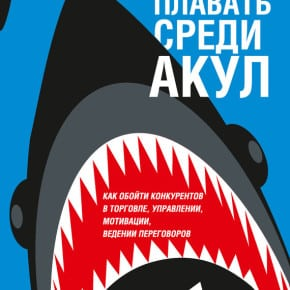 Харви Маккей «Какплавать среди акул»