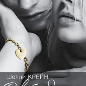 Шелли Крейн «Освобожденные»