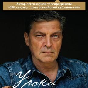 Александр Невзоров «Уроки атеизма»
