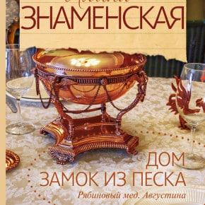 Алина Знаменская «Рябиновый мед. Августина. Часть 1, 2. Дом. Замок из песка»