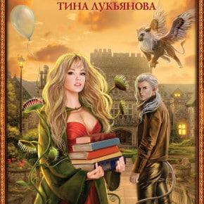Бронислава Вонсович, Тина Лукьянова «Я ненавижу магические академии»