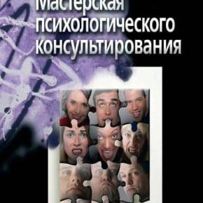 Сергей Петрушин «Мастерская психологического консультирования»
