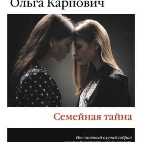 Ольга Карпович «Семейная тайна (сборник)»