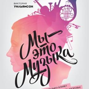 Виктория Уильямсон «Мы – это музыка. Как музыка влияет на наш мозг, здоровье и жизнь в целом»
