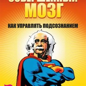 Константин Шереметьев «Совершенный мозг. Как управлять подсознанием»