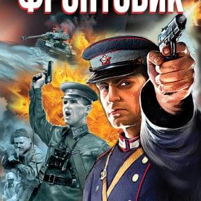 Юрий Корчевский «Фронтовик. Без пощады!»