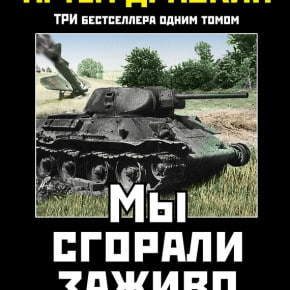 Артем Драбкин «Мы сгорали заживо. Смертники Великой Отечественной»