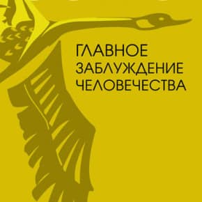 Бхагаван Раджниш (Ошо) «Главное заблуждение человечества»