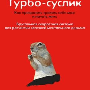 Дмитрий Леушкин «Турбо-Суслик. Как прекратить трахать себе мозг и начать жить. Брутальная скоростная система для расчистки залежей ментального дерьма»