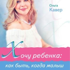 Ольга Кавер «Хочу ребенка: как быть, когда малыш не торопится?»