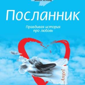 Клаус Джоул «Посланник. Правдивая история про любовь»