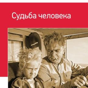 Михаил Шолохов «Судьба человека (сборник)»