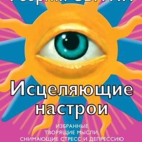 Георгий Сытин «Исцеляющие настрои»