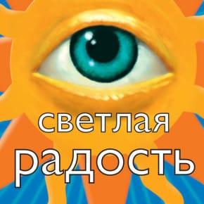 Георгий Сытин «Светлая радость»
