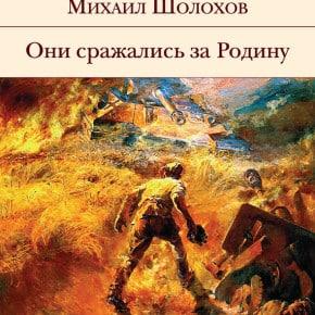 Михаил Шолохов «Они сражались за Родину (сборник)»