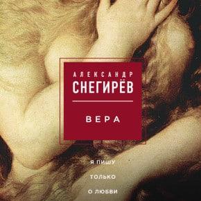 Александр Снегирёв «Вера»