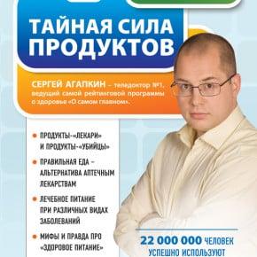 Сергей Агапкин «Тайная сила продуктов»