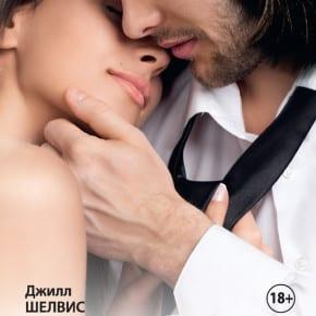 Джилл Шелвис «Великолепный и сексуальный»
