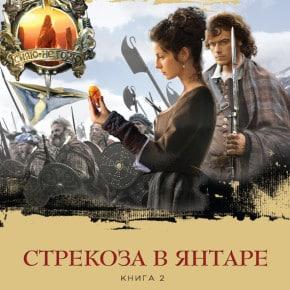Диана Гэблдон «Стрекоза в янтаре. Книга 2. Время сражений»