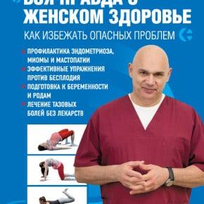 Сергей Бубновский «Вся правда о женском здоровье. Как избежать опасных проблем»