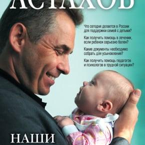 Павел Астахов «Наши дети. Исповедь о самых близких и беззащитных»