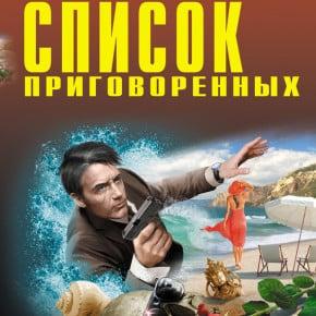 Алексей Макеев, Николай Леонов «Список приговоренных»