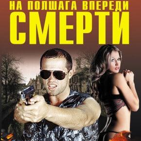 Алексей Макеев «Наполшага впереди смерти»