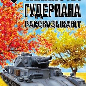 Йоганн Мюллер «Танкисты Гудериана рассказывают. «Почему мы не дошли до Кремля»»