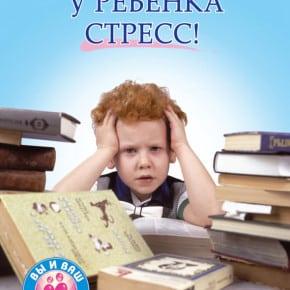 Елена Камаровская «Помогите, у ребенка стресс!»
