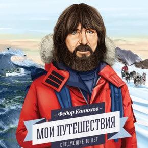 Федор Конюхов, Ирина Конюхова «Моипутешествия. Следующие 10лет»