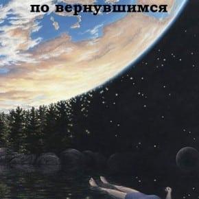 Игорь Вереснев «Реквием по вернувшимся»