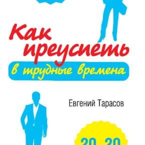 Евгений Тарасов «Как преуспеть в трудные времена. 20 тестов + 20 правил»