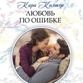 Кара Колтер «Любовь по ошибке»