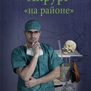 Дмитрий Правдин «Хирург «на районе»»