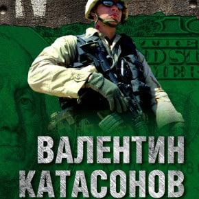 Валентин Катасонов «Военная сила доллара. Как защитить Россию»