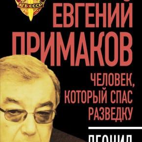 Леонид Млечин «Евгений Примаков. Человек, который спас разведку»