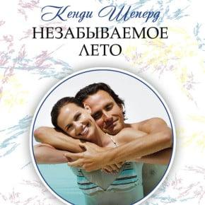 Кенди Шеперд «Незабываемое лето»