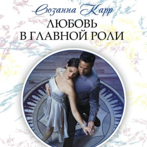 Сюзанна Карр «Любовь в главной роли»